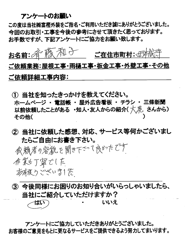 三条市 斉藤様