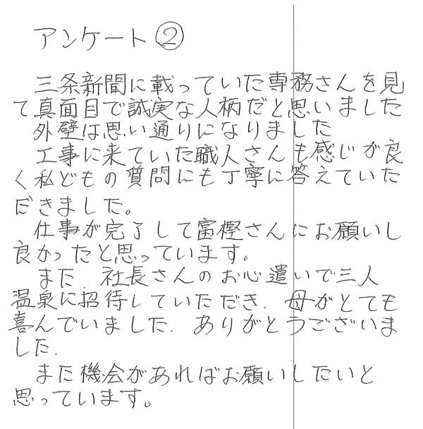 田上町 野口様2
